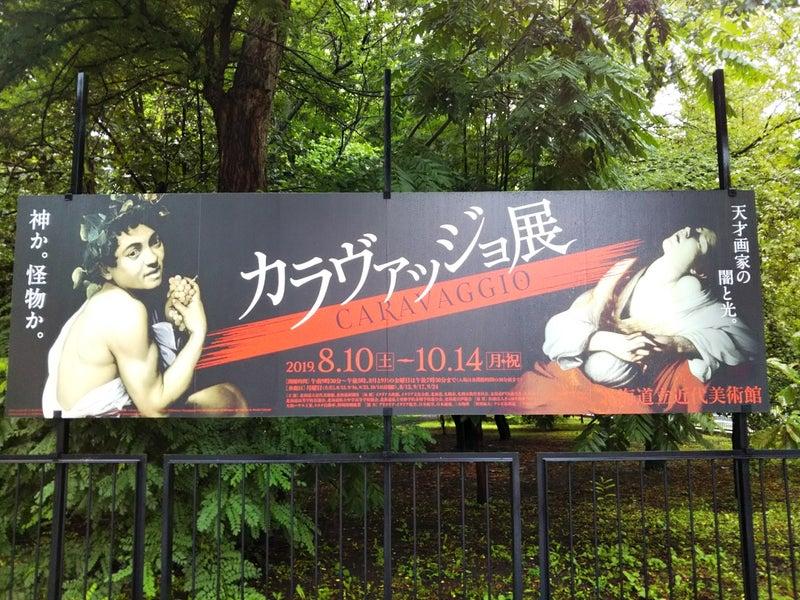 カラバッチョ 展 札幌