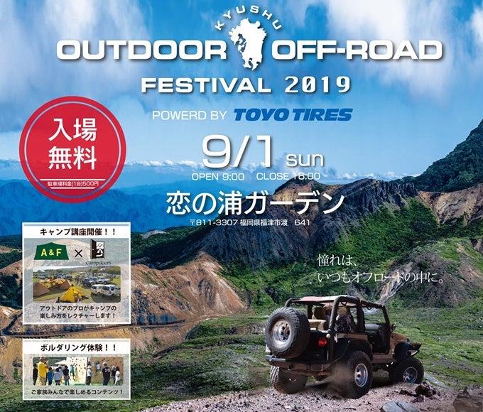 九州アウトドアオフロードフェスティバル2019