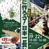 岡山表町商店街中之町にくまモンがやって来る!!の画像