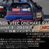 ホンダVTECワンメイクレースRound.4!鈴鹿ツインサーキットの画像