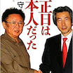 機密解除!北朝鮮は「対米ゲリラ戦」続行用の別働隊として日本が建てた国だった!