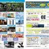 【 8/24.25 】イベントのお知らせの画像