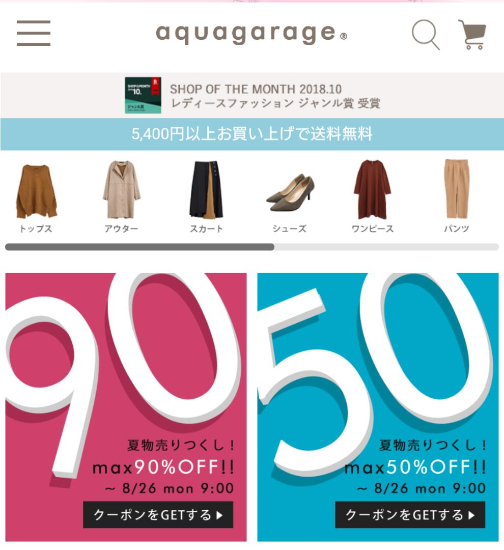 やばっ!秋冬物が90%OFFで買えたヽ( ຶ▯ ຶ)ノ!!!