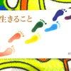 親子で聴こう!性教育教室@オンライン わかちゃんの明るい性教育の画像