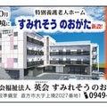 福岡県直方市上境に令和元年10月1日オープン   広域型特別養護老人ホーム「すみれそうのおがた」ユニット型で全室個室です。