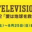 モーニング娘。'19*今年も24時間TVに登場するよ (^_^)/