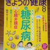 第45回 起立性調節障害 富山親の会 報告の画像