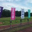 黒姫・妙高山麓大学駅…