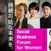 ムハマド・ユヌス 博士登壇!!! 『女性のためのソーシャル・ビジネスForum』の画像