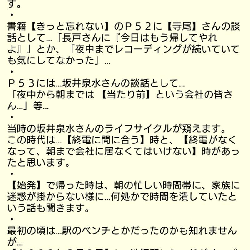 歌詞 坂井 泉水