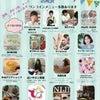 【9/13東所沢】すくすくマルシェ<お片づけ相談♡ワンコイン15分!>の画像