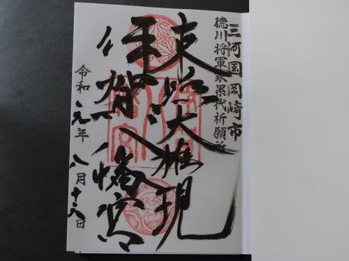 伊賀八幡宮 (21)