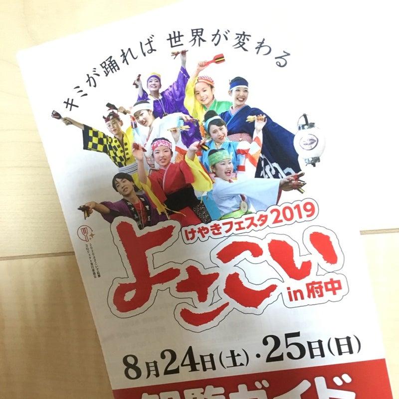ちゃお サマー フェスティバル 2019