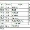 8/25(日)Next Idol Collection  Vol.52 in鶯谷バリバリの画像
