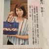 四国新聞【すてきな人】に掲載して頂きました♡の画像