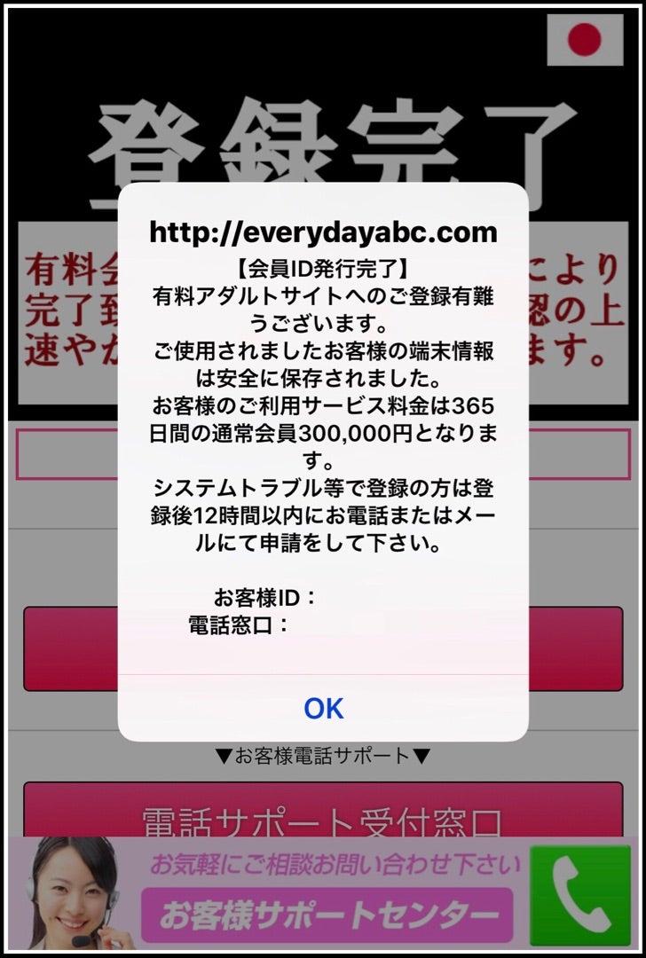 請求 画面 と サイト 削除 iphone アダル アダルトサイト登録完了と出た請求画面を消す方法 Windows10対応