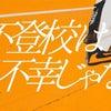 【会場変更‼️】【告知】#不登校は不幸じゃないin草っぽ(水戸)パート2の画像