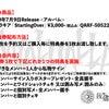 2019,09,02(月) 新宿タワーレコード / リリースイベント、我儘ラキアの画像