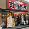 町田商店 北新地店の画像