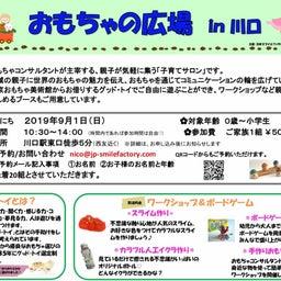 画像 おもちゃの広場 ご予約スタート♡ の記事より 2つ目