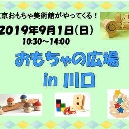 画像 おもちゃの広場 ご予約スタート♡ の記事より 1つ目