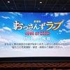 劇場版おっさんずラブ〜LOVE or DEAD〜の画像