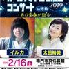 SUNTORY Presents オールナイトニッポンコンサート2019in徳島の画像