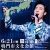 山内惠介 全国縦断コンサートツアー2019の画像