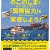 5月9日~10日 能古島イベントのお知らせの画像