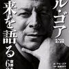 アル・ゴア 未来を語る 世界を動かす6つの要因の画像