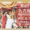 ☆10/25,26,27 3日間限定☆名古屋無料大相談会 開催♪の画像