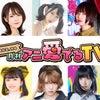 「月刊 アニ愛でるTV!」#27 出演者情報の画像