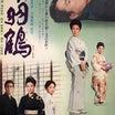 『千羽鶴』(1969)拝見・トラウマ再び