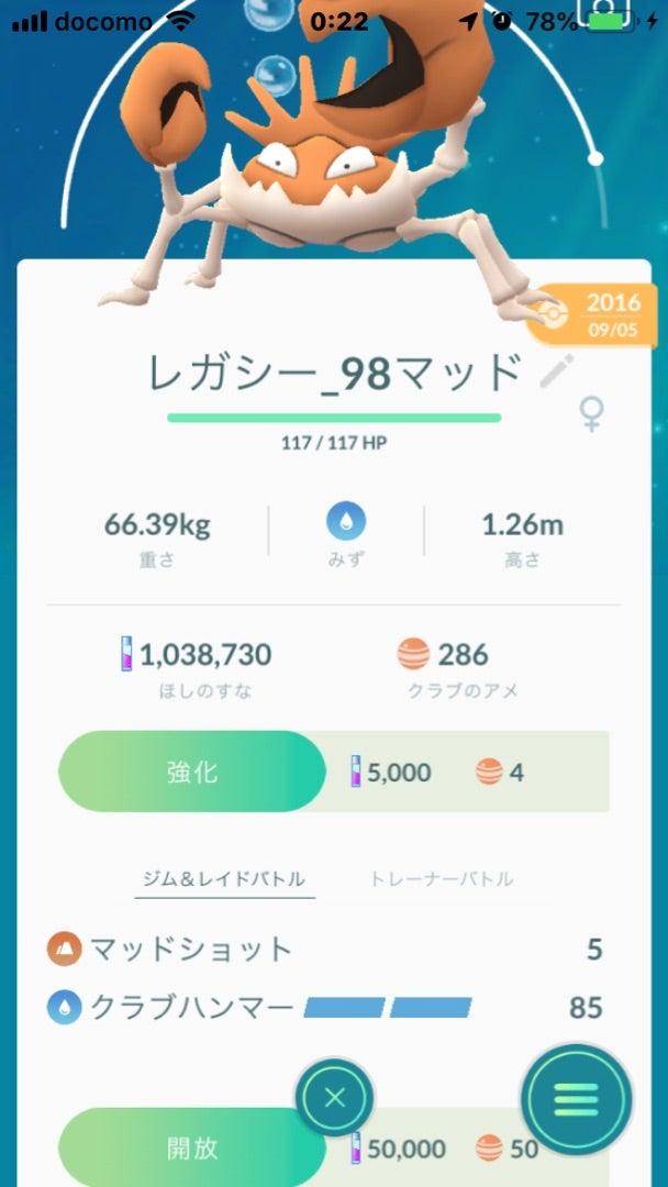 Go レガシー 技 ポケモン