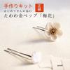 【商品番号:50108】 白梅花の作り方 ーたわわペップ編ー はじめてさんの つまみ細工の画像