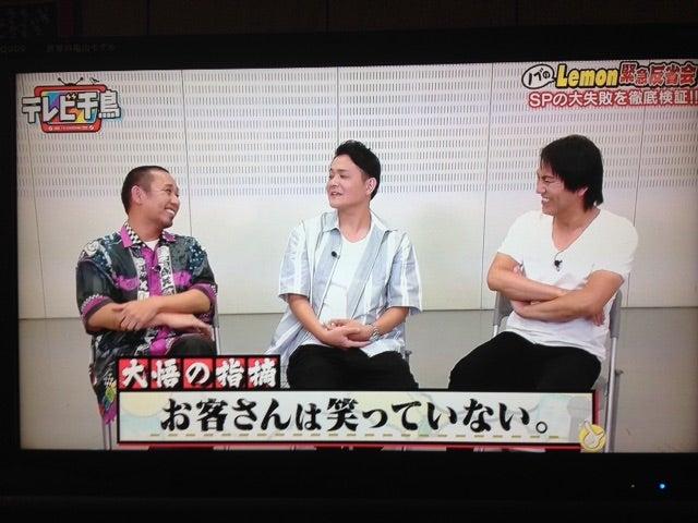 千鳥 lemon テレビ