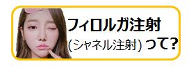 id銀座シャネル注射