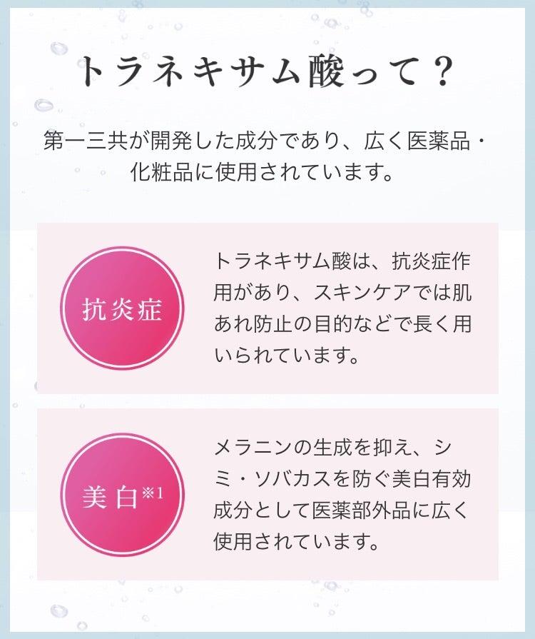 化粧品 ロキソニン s