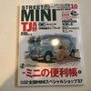 ストリートミニ10月号発売!の画像