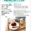 9月25日紅茶教室 『紅茶とスパイス』参加ご予約承り中の画像