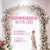 ☆9/15(日)☆福岡無料相談会 開催♪の画像