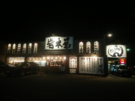 らーめん岩本屋 金沢駅西店 石川県金沢市