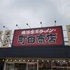 町田商店姫路店の画像