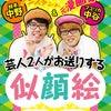 『似顔絵ブース』開催!!9月スケジュール公開!!の画像