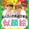 『似顔絵ブース』開催!!4月スケジュール公開!!の画像