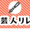 「マンゲキ芸人リレーコラム」第22回 吉田たち ゆうへい 編の画像