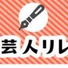 「マンゲキ芸人リレーコラム」第25回 ドーナツ・ピーナツ ピーナツ 編の画像