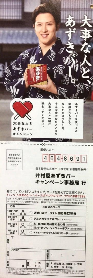 バー あずき 井村 キャンペーン 屋