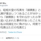 【拡散希望】津田大介は「燃えてますね!」と笑っていた←不敬罪の復活を望む!の記事より