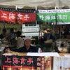川祭りで上海焼売いかがでしょう?の画像